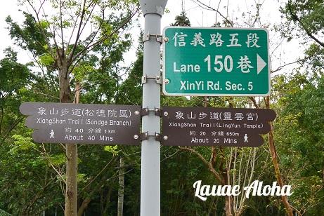 象山遊歩道へ