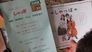 いそ子さん作品展 (11)_R