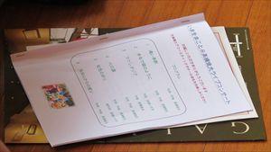 いそ子さん作品展 031_R