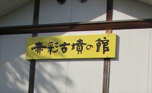 舟木山古墳 037_R