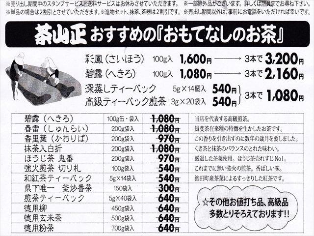 2016お秋 お茶5割増量セール_R