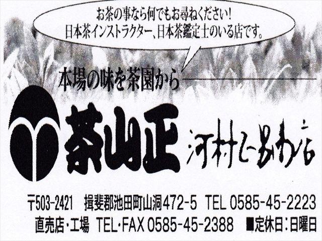 2016 秋 お茶5割増量セール_R