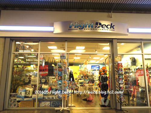 2016 ホノルル空港のFlight Deck Business Center(フライト・デッキ・ビジネス・センター)