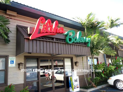 201605 Liliha Bakery(リリハベーカリー) 2号店(ニミッツ店)