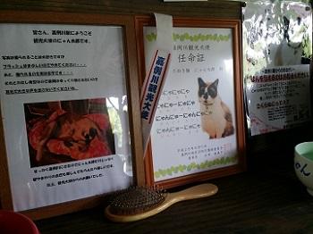 嘉例川駅の観光任命大使