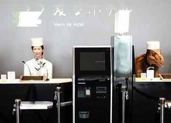 ハウステンボス 変なホテル 受付