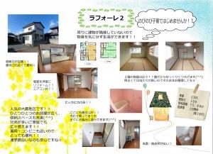 ラフォーレ2blog
