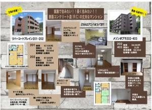 RCのマンションblog
