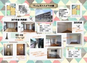 フォレストハイツ307Ablog☆
