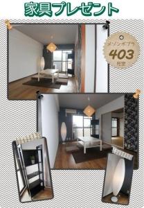 メゾンポプラ家具 403