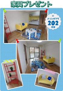メゾンポプラ家具 202