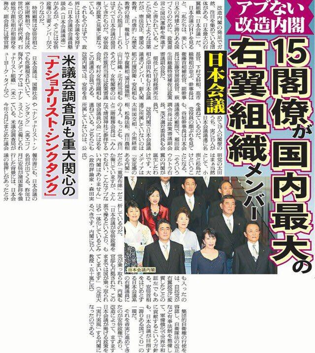 憲法改正を掲げる団体「日本会議」