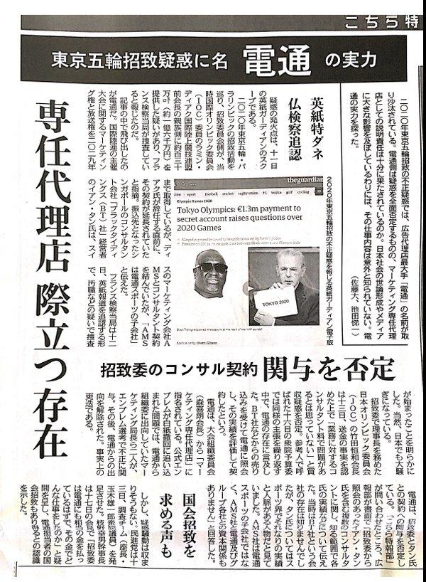 東京新聞「こちら特報部」1