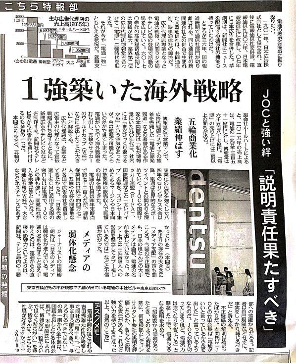 東京新聞「こちら特報部」2