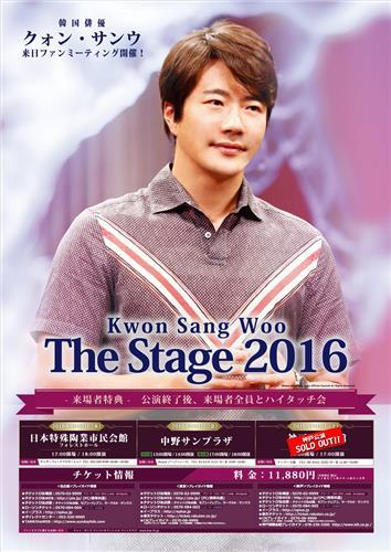 Kwon Sang Woo The Stage 2016