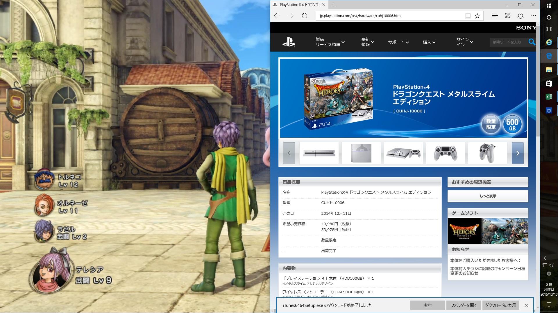 PS4リモートプレイとブラウザ一緒に起動