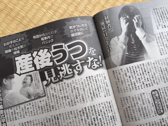 雑誌記事1