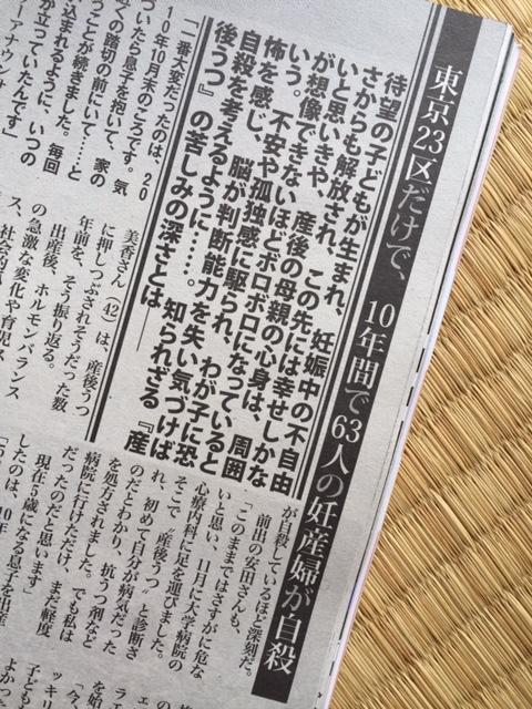 雑誌記事2