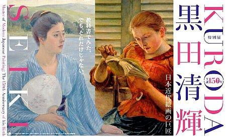 04_16黒田清輝ポスター-450