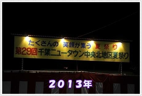 2013看板