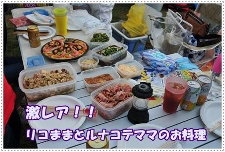 2014お料理