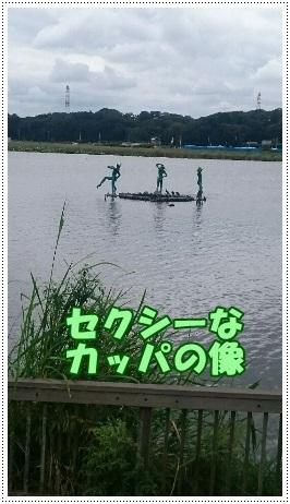 手賀沼カッパ像