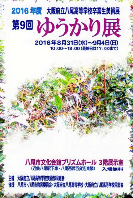 20160803-1.jpg