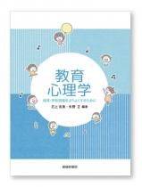 嵯峨野書院教育心理学blog