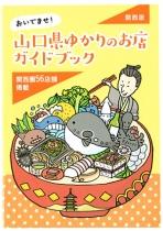 山口県ゆかりのお店ガイドブック