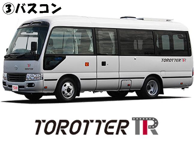 torotter バスコン-8764-654437-214689