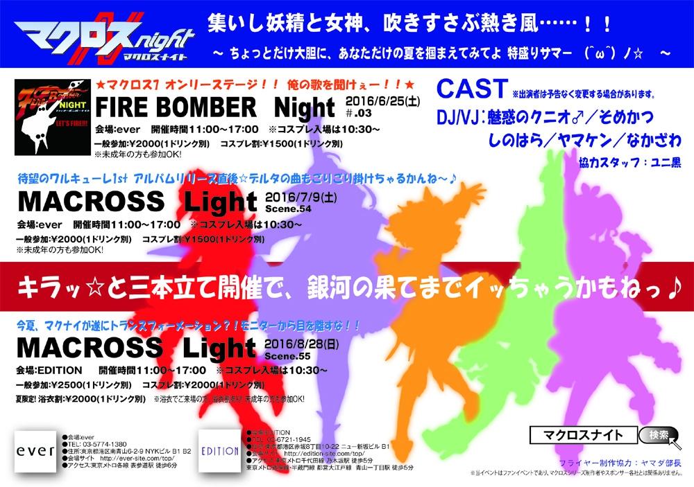 マクライ54_A5(148x210)-Yoko_omote_160615 [更新済み]のコピー