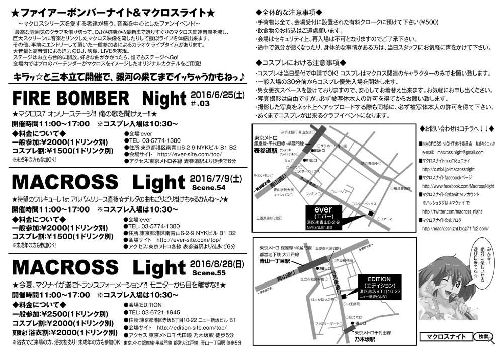 マクライ54_A5(148x210)-Yoko_ura_160615 [更新済み]のコピー
