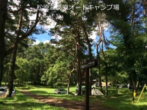 【松原湖高原キャンプ場特集】 キャンプシーズン到来間近♪ 標高の高い避暑地キャンプ場!