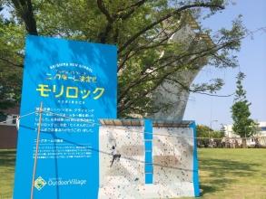 昭島市Outdoor Village 「こどもクライミング無料体験」に行こう!♪