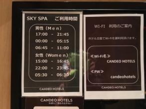 「SKY SPA」がおすすめのカンデオホテルズ! 亀山と静岡島田が我が家の御用達♪