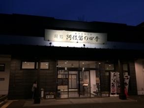 秋川駅最寄りの温泉:阿伎留の四季(あきるのとき)