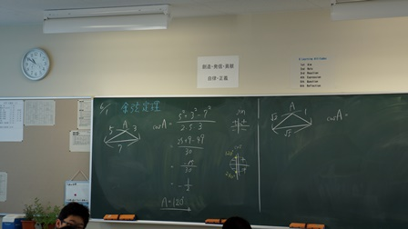 開智未来 中3数学