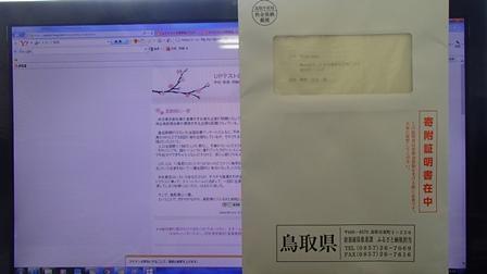 寄附証明書
