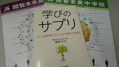 「学びのサプリ」