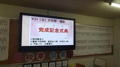 開智未来完成記念式典01