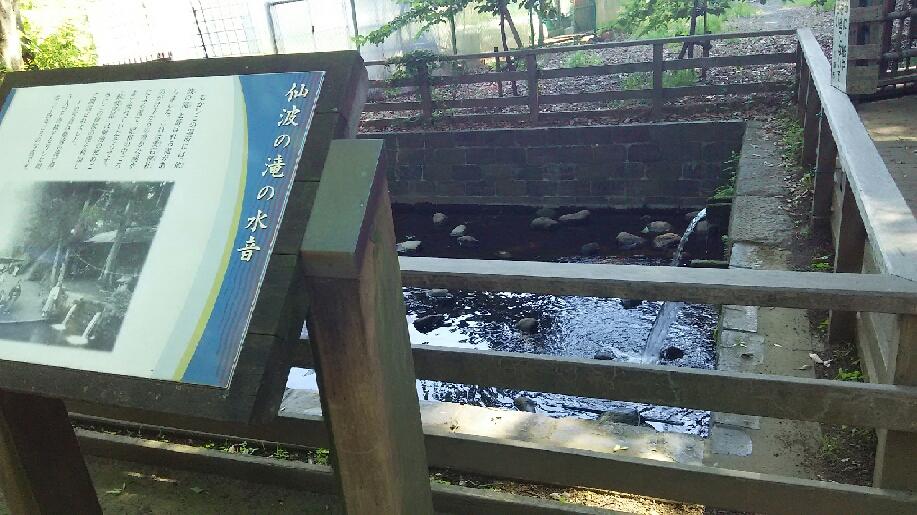 愛宕神社古墳 仙波の滝の水音