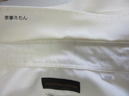 yシャツ1