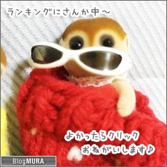 20160301_blogmura_ranking.png