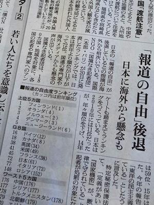 報道の自由1604