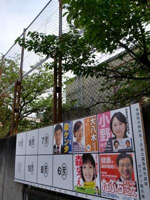 京都3区補選1604