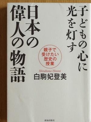 日本の偉人の物語1608