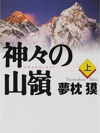 神々の山嶺0912