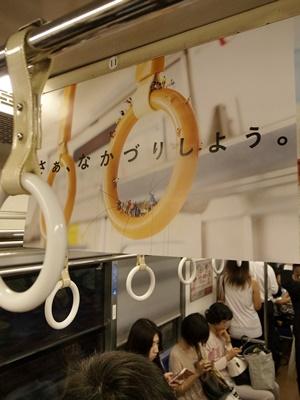 JR中吊り広告1609