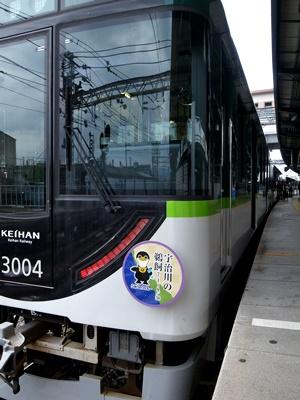 京阪電車鵜飼い1609