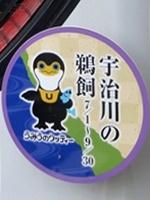 京阪電車鵜飼いうみうのウッティー1609